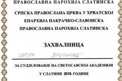 Zahvalnica-Svetosavska-Akademija